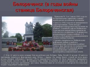 Белореченск (в годы войны станица Белореченская)  Приказом № 3 от 1 июля 194