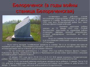 """Белореченск (в годы войны станица Белореченская) Всего шесть месяцев """"хозяй"""