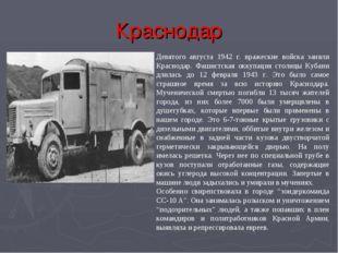 Краснодар Девятого августа 1942 г. вражеские войска заняли Краснодар. Фашистс