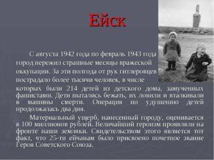 Ейск С августа 1942 года по февраль 1943 года город пережил страшные месяц