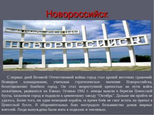 Новороссийск С первых дней Великой Отечественной войны город стал ареной жест