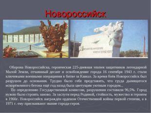 Новороссийск Оборона Новороссийска, героическая 225-дневная эпопея защитников