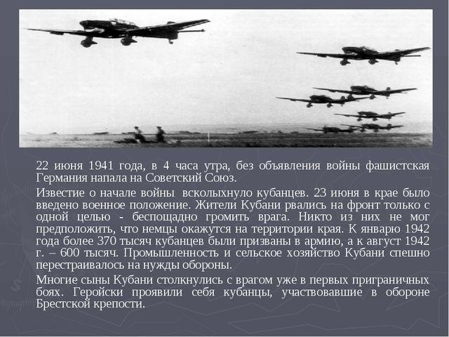 22 июня 1941 года, в 4 часа утра, без объявления войны фашистская Германия н...