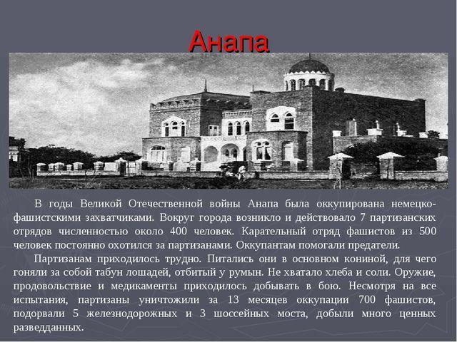 город анапа в годы великой отечественной войны презентация