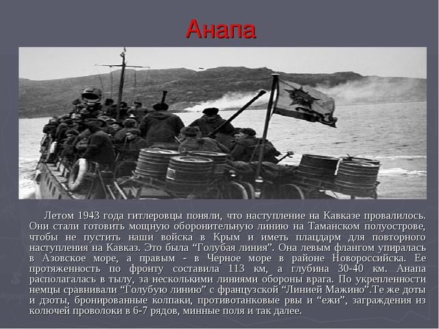Анапа   Летом 1943 года гитлеровцы поняли, что наступление на Кавказе прова...