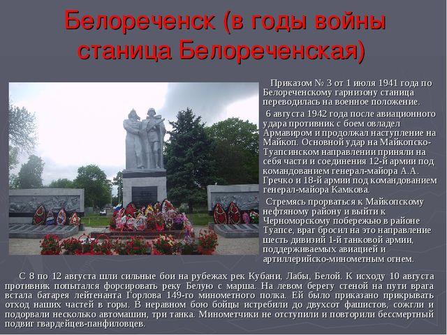 Белореченск (в годы войны станица Белореченская)  Приказом № 3 от 1 июля 194...
