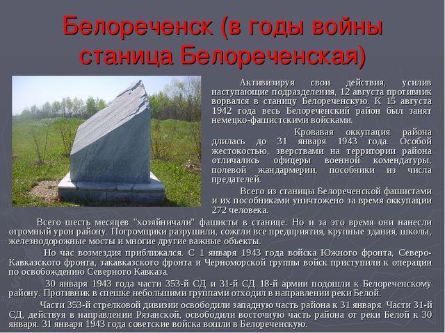 """Белореченск (в годы войны станица Белореченская) Всего шесть месяцев """"хозяй..."""