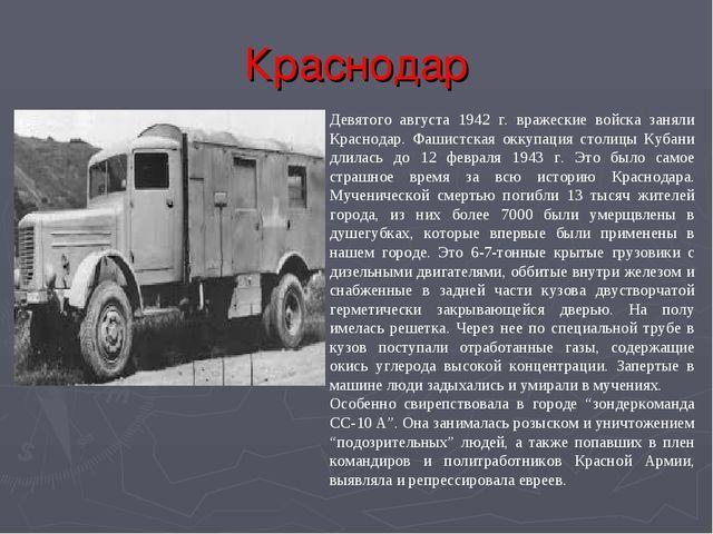 Краснодар Девятого августа 1942 г. вражеские войска заняли Краснодар. Фашистс...