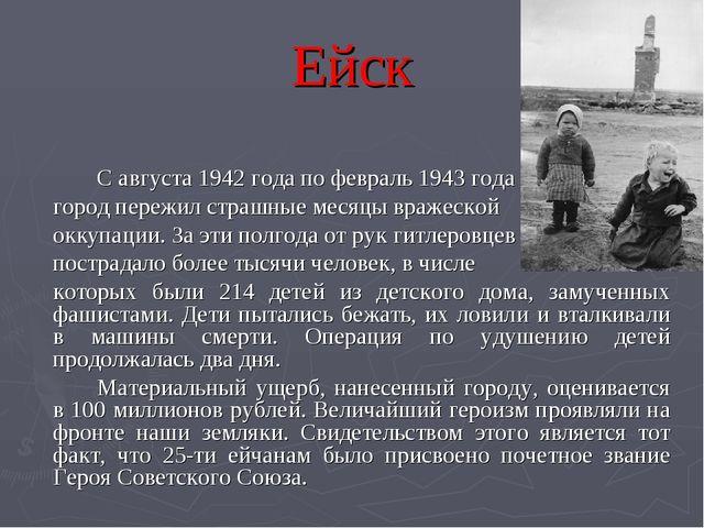Ейск С августа 1942 года по февраль 1943 года город пережил страшные месяц...