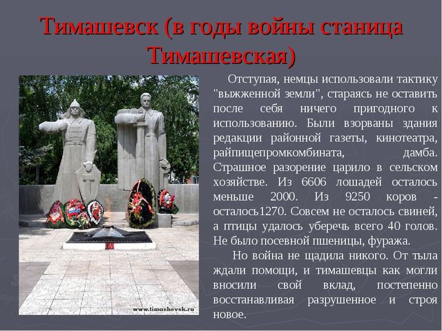 Тимашевск (в годы войны станица Тимашевская) Отступая, немцы использовали так...