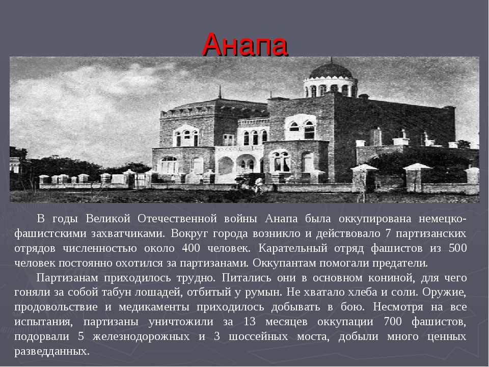 Анапа В годы Великой Отечественной войны Анапа была оккупирована немецко-фаши...