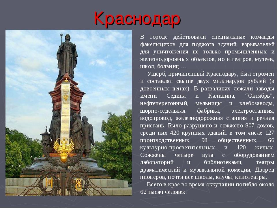 Краснодар В городе действовали специальные команды факельщиков для поджога зд...