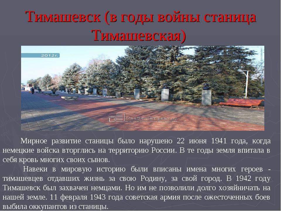 Тимашевск (в годы войны станица Тимашевская) Мирное развитие станицы было нар...
