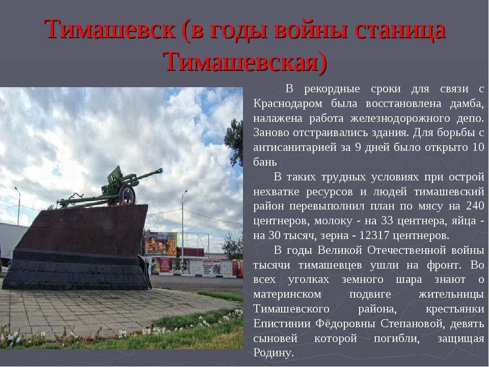 Тимашевск (в годы войны станица Тимашевская) В рекордные сроки для связи с Кр...