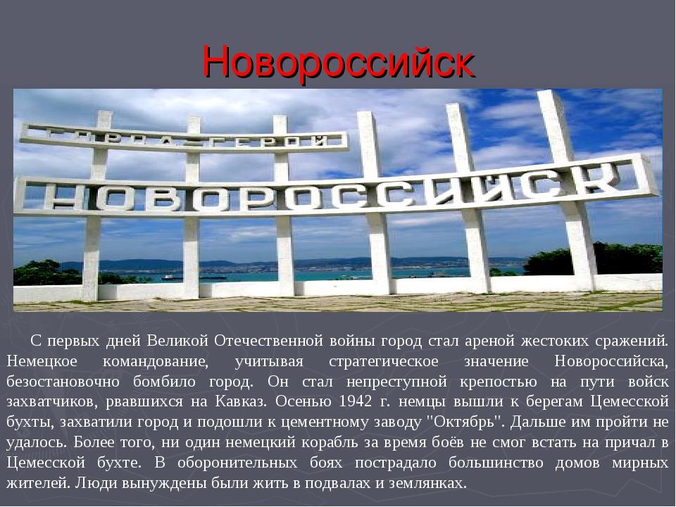Новороссийск С первых дней Великой Отечественной войны город стал ареной жест...