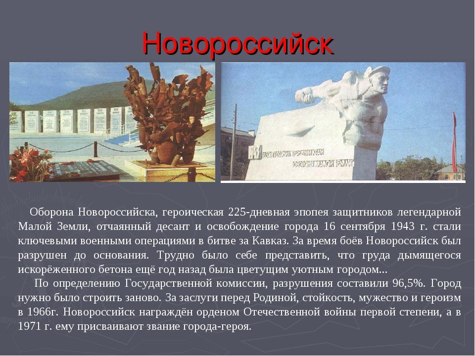 Новороссийск Оборона Новороссийска, героическая 225-дневная эпопея защитников...