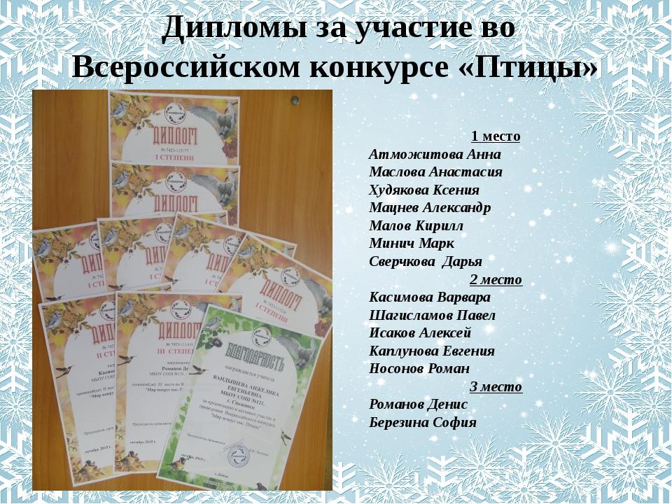 Дипломы за участие во Всероссийском конкурсе «Птицы» 1 место Атможитова Анна...