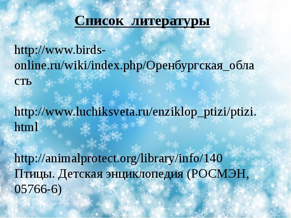Список литературы http://www.birds-online.ru/wiki/index.php/Оренбургская_обла...