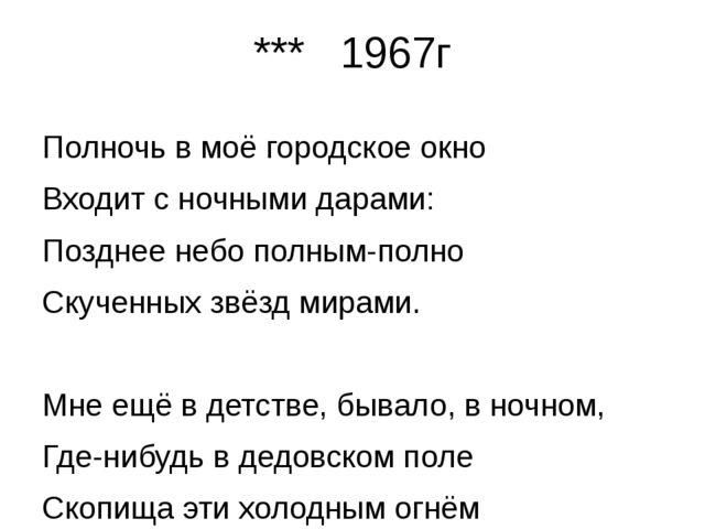 *** 1967г Полночь в моё городское окно Входит с ночными дарами: Позднее небо...