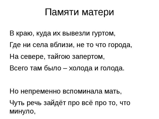 Памяти матери В краю, куда их вывезли гуртом, Где ни села вблизи, не то что г...