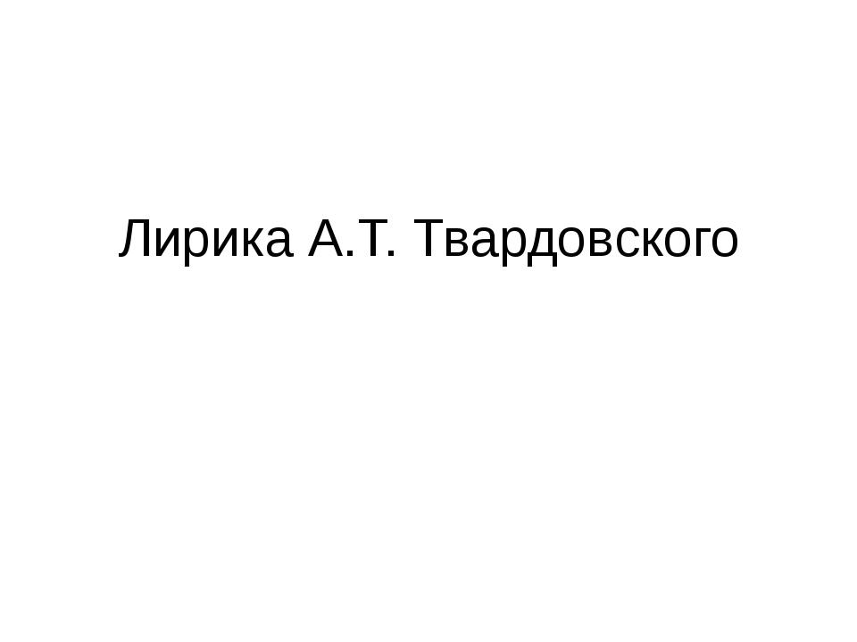 Лирика А.Т. Твардовского