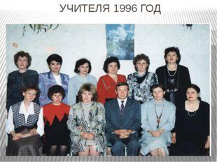 УЧИТЕЛЯ 1996 ГОД