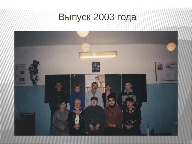 Выпуск 2003 года
