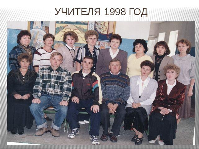 УЧИТЕЛЯ 1998 ГОД