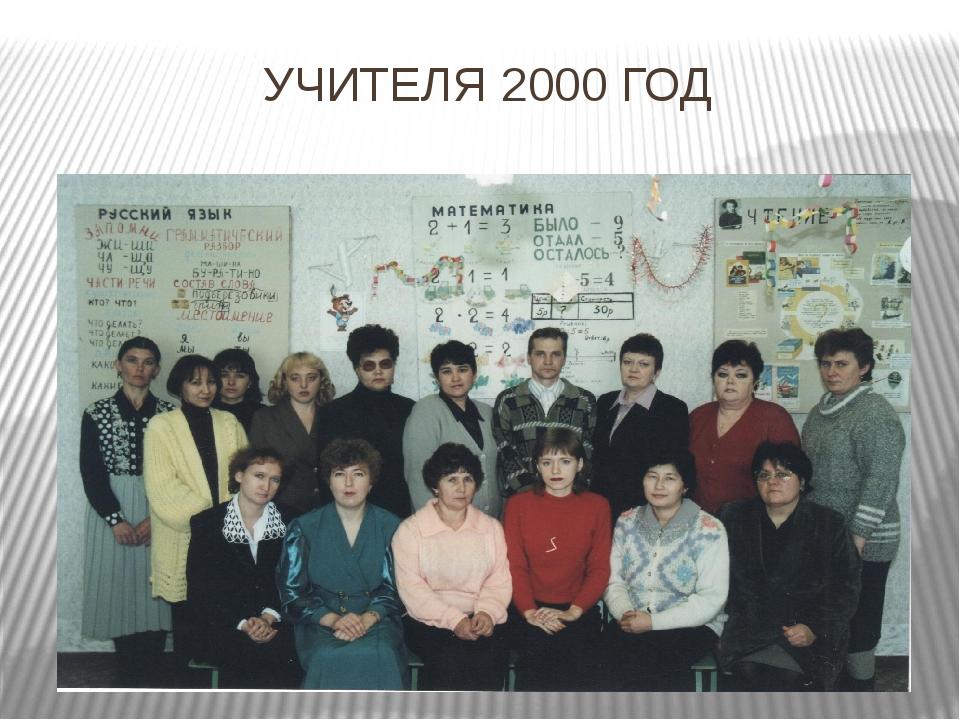 УЧИТЕЛЯ 2000 ГОД