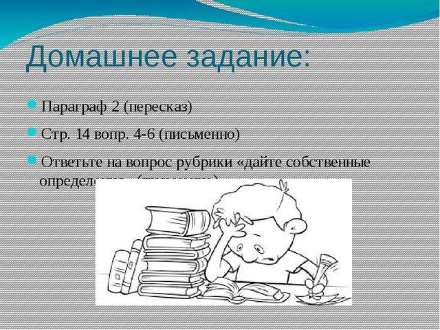 Домашнее задание: Параграф 2 (пересказ) Стр. 14 вопр. 4-6 (письменно) Ответьт...