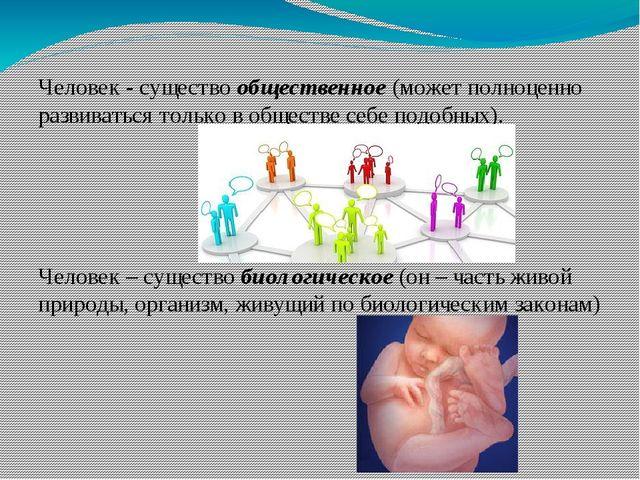 Человек - существо общественное (может полноценно развиваться только в общест...
