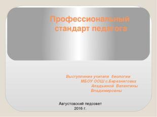 Профессиональный стандарт педагога Выступление учителя биологии МБОУ ООШ с.Бе