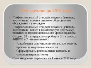 Что сделано до 2015 года Профессиональный стандарт педагога (учитель, воспита