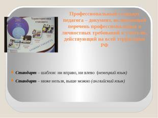 Профессиональный стандарт педагога – документ, включающий перечень профессион