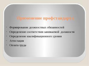 Применение профстандарта Формирование должностных обязанностей Определение со