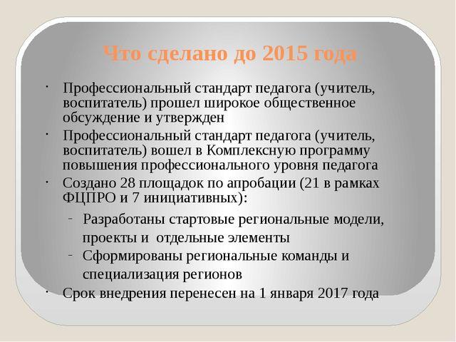 Что сделано до 2015 года Профессиональный стандарт педагога (учитель, воспита...