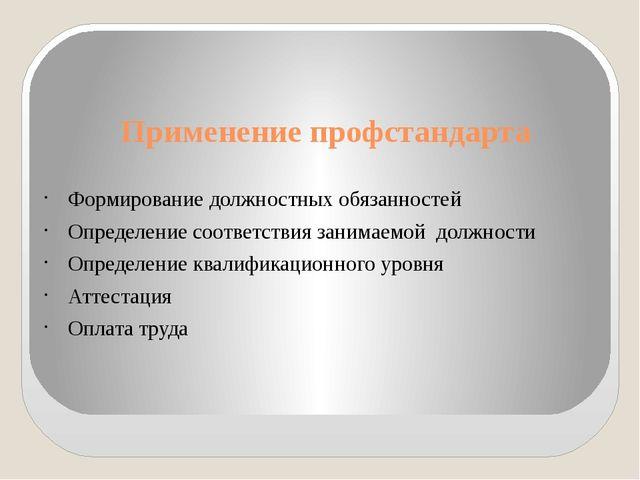 Применение профстандарта Формирование должностных обязанностей Определение со...