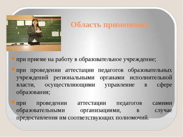 Область применения при приеме на работу в образовательное учреждение; при про...