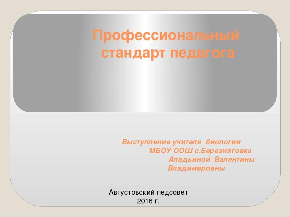 Профессиональный стандарт педагога Выступление учителя биологии МБОУ ООШ с.Бе...