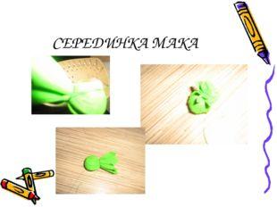 СЕРЕДИНКА МАКА