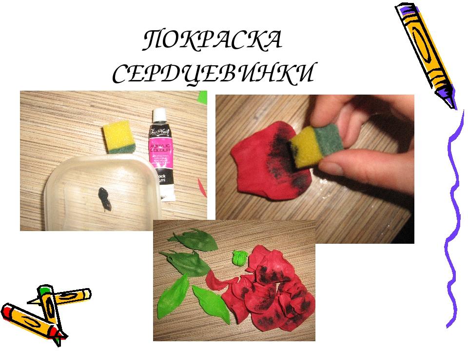 ПОКРАСКА СЕРДЦЕВИНКИ