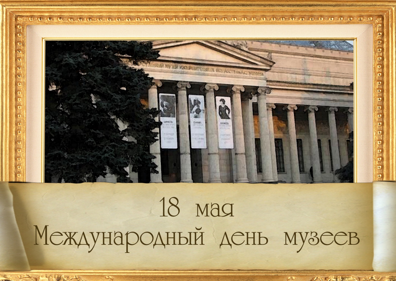 послать картинки с международным днем музеев то