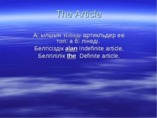 The Article Ағылшын тілінде артикльдер екі топқа бөлінеді. Белгісіздік a\an I