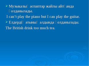 Музыкалық аспаптар жайлы айтқанда қолданылады. I can't play the piano but I c