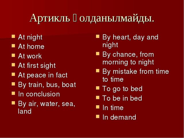 Артикль қолданылмайды. At night At home At work At first sight At peace in fa...