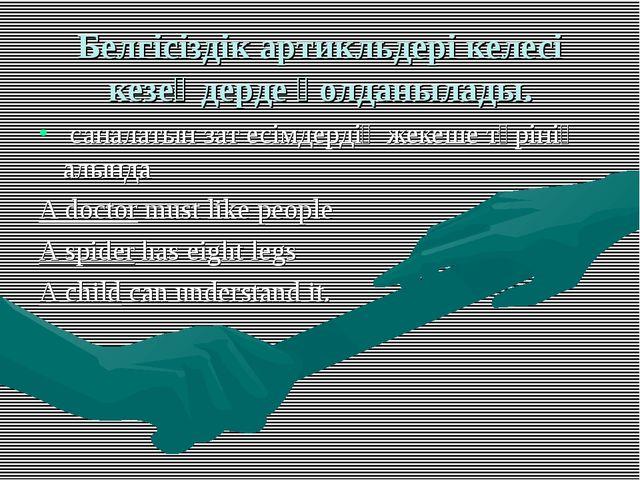 Белгісіздік артикльдері келесі кезеңдерде қолданылады. саналатын зат есімдерд...