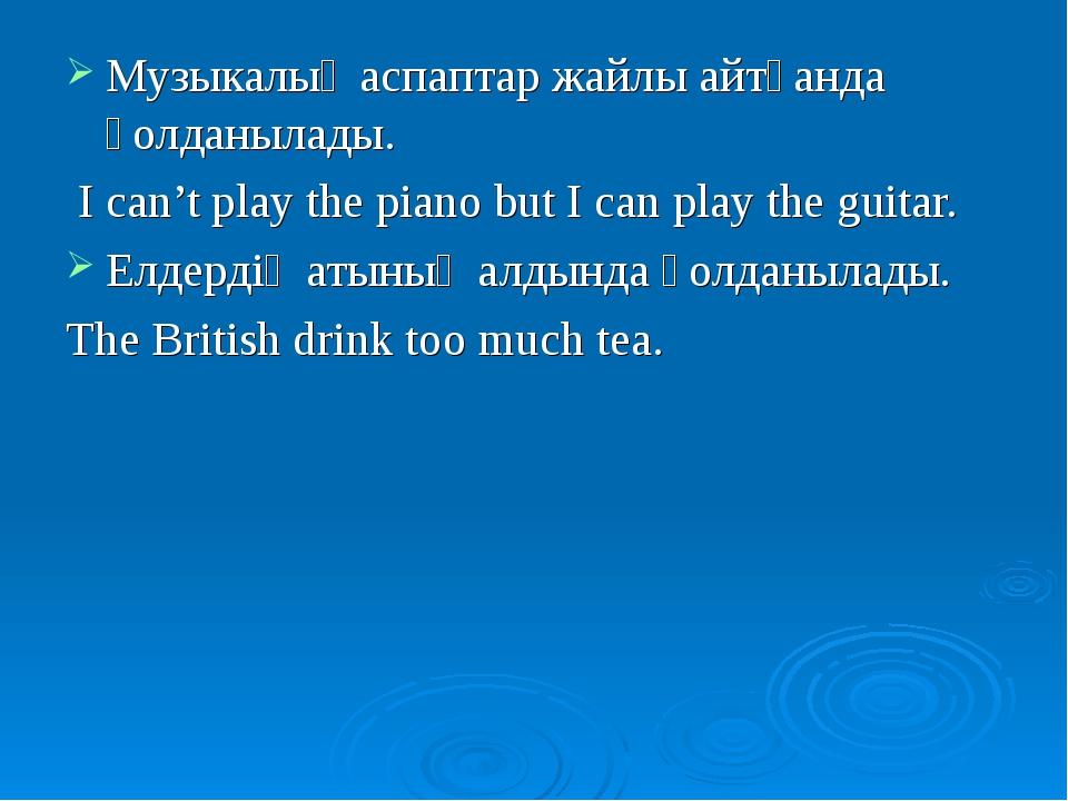 Музыкалық аспаптар жайлы айтқанда қолданылады. I can't play the piano but I c...