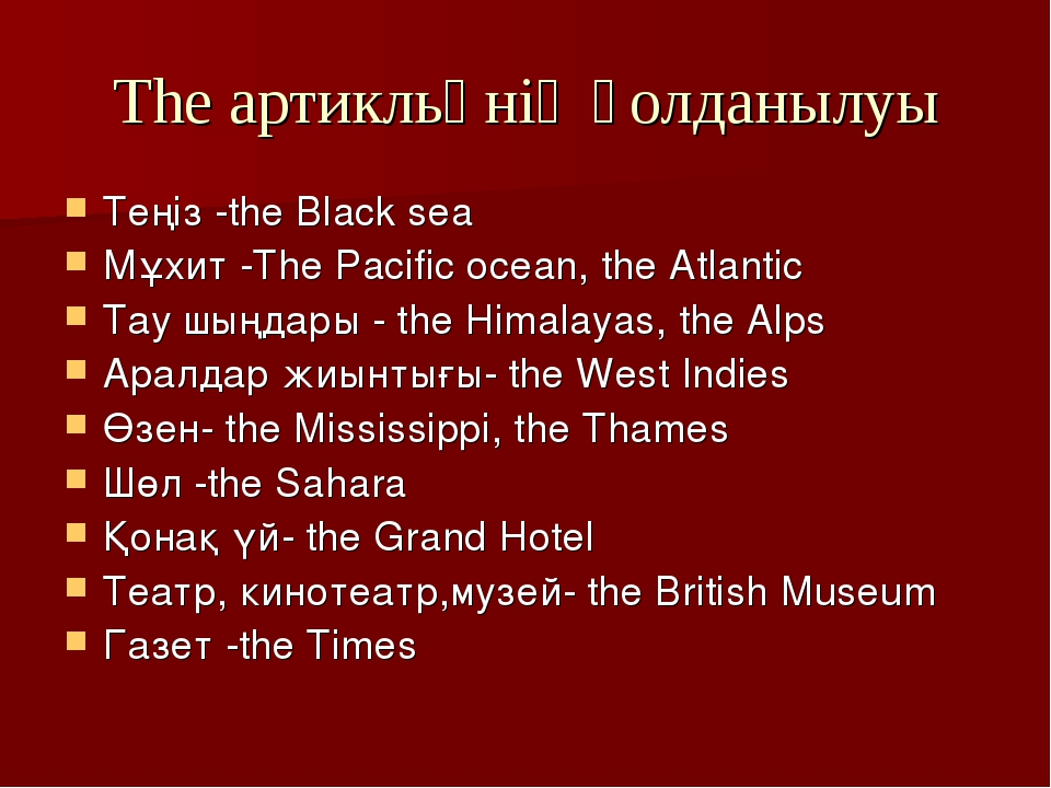 The артикльңнің қолданылуы Теңіз -the Black sea Мұхит -The Pacific ocean, the...