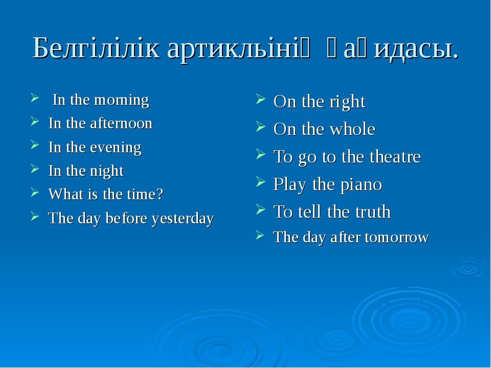 Белгілілік артикльінің қағидасы. In the morning In the afternoon In the eveni...