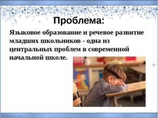 Проблема: Языковое образование и речевое развитие младших школьников - одна и